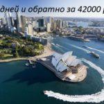 Перелет в Сидней из России: как добраться